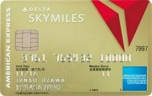 デルタスカイマイル・アメリカン・エキスプレス・ゴールド・カード