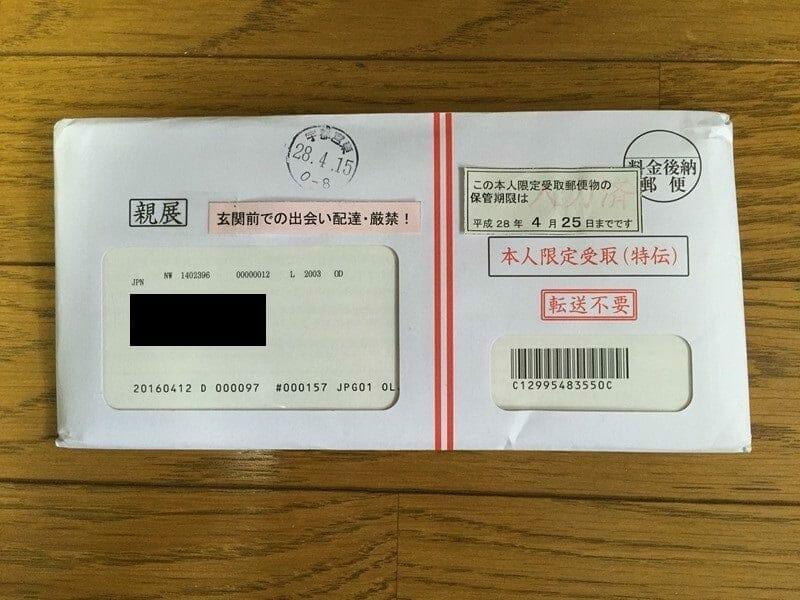 アメリカン・エキスプレス クレジットカード『申し込み~発行 ...