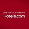 アメックス会員なら宿泊10%オフ!『Hotels.com』で6/30までのキャンペーン実施中
