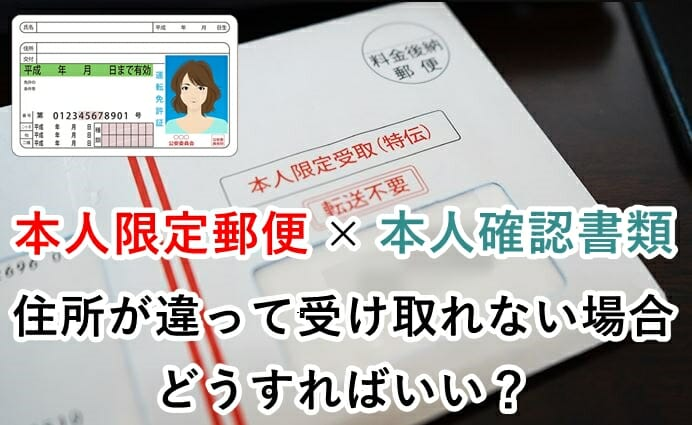 限定 型 郵便 特例 本人 受取
