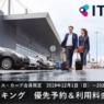 大阪国際空港(伊丹空港)の駐車場にて、アメックスカード会員向け優先予約&料金10%OFFになるキャンペーンが実施