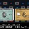 なぜアメックスのクレジットカードを選ぶのか?ステータス性(信用度)の面からメリットを紹介