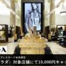 プラダの対象店舗にてアメックスカードを利用すると、10,000円が戻ってくるキャンペーンが実施