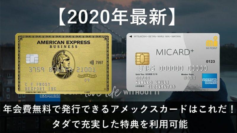 カード 入会 アメックス