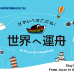 Business Support World 初期費用無料キャンペーン